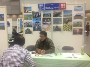 農業人フェア札幌